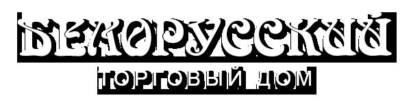белорусские колбасы, сыры, молоко оптом Воронеж