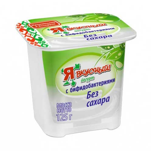 Йогурт «Я вкусный» 1,5% 125 г без сахара с бифидобактериями