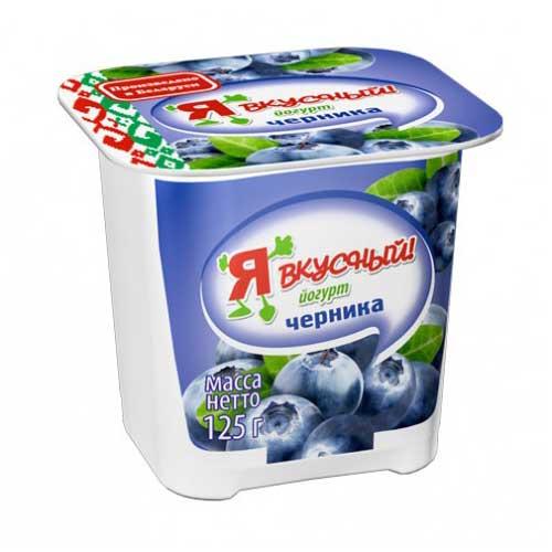 Йогурт «Я вкусный» 2,5% 125 г с наполнителем «черника»