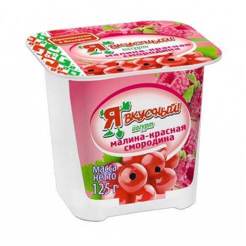 Йогурт «Я вкусный» 2,5% 125 г с наполнителем «малина-красная смородина»