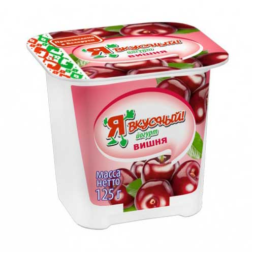 Йогурт «Я вкусный» 2,5% 125 г с наполнителем «вишня»