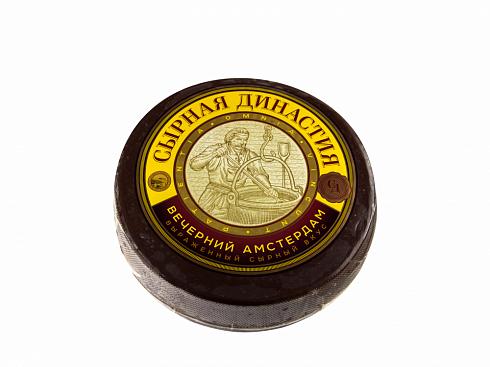 Сыр «Вечерний Амстердам»