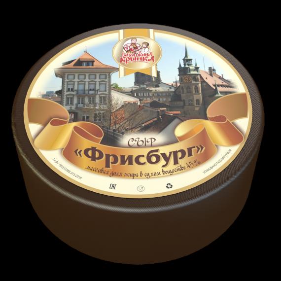 Cыр «Фрисбург» 45%