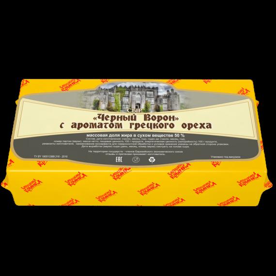 Сыр «Черный ворон» с ароматом грецкого ореха 50%